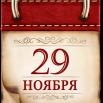 11_29_дата.png