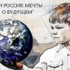 ya_i_rossiya_mechty_o_budushchem.png
