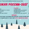 Лыжня России 2021.png